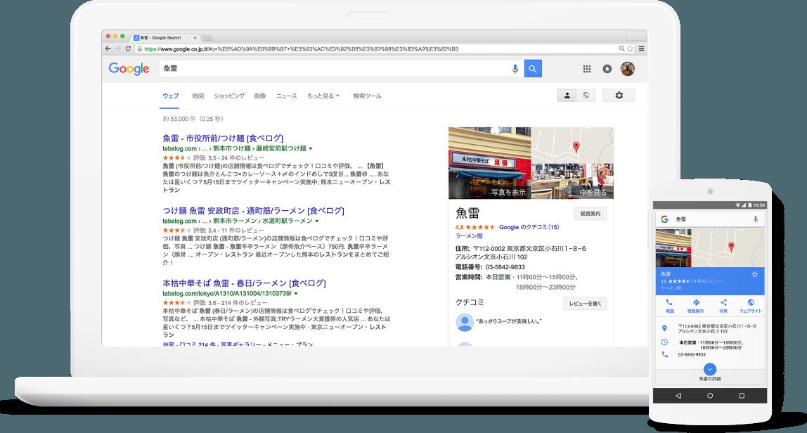 お店を開業した時におすすめ。Googleマイビジネスのメリット