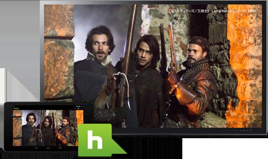 Huluをテレビで!
