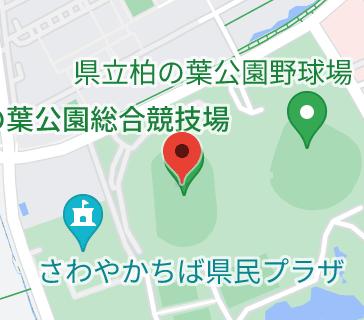 柏の葉公園総合競技場の地図