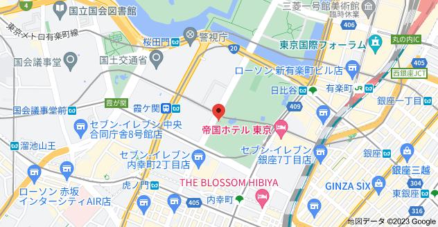 〒100-0012 東京都千代田区日比谷公園1−5の地図