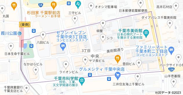 〒260-0013 千葉県千葉市中央区中央3丁目の地図