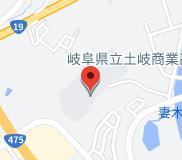 岐阜県立土岐商業高等学校の地図