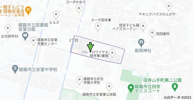 〒670-0081 兵庫県姫路市田寺東2丁目10の地図
